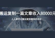 郭耀天.人人可操作的公文项目,复制粘贴自动化赚钱,一篇文章收入80000元