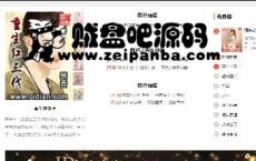 杰奇V2.20仿《不朽文学网》原创小说网站系统源码下载(采集+支付+VIP)