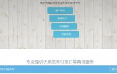 乐乐易支付第三方支付源码分享易支付3.0无后门运营版