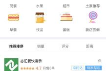 志汇-餐饮外卖小程序8.9 多店营销版微擎微赞通用模块:新增快服务配送