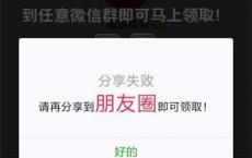 超级引流赚钱微信裂变红包游戏源码,H5拆红包源码 强制分享朋友圈分享群
