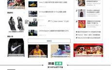 织梦模版:仿运动装备新闻资讯网站源码 潮牌鞋潮流资讯类网站织梦模板 手机自适应