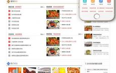 织梦模版:红色餐饮加盟行业网站模板 手机自适应