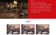 织梦模版:响应式火锅餐饮加盟店企业网站模板 手机自适应