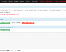 微擎 老虎微信淘宝客V6.0.61版6合1至尊版免授权