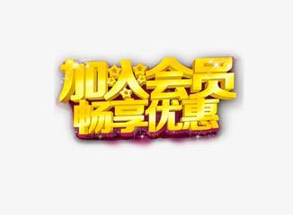 【周年庆特惠】原价498立减200加入VIP享特权