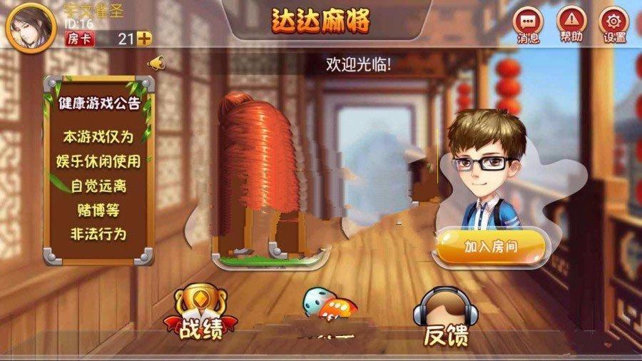 最新四川majiang整站源码下载,房卡模式,带数据库、系统模块等,游戏源码下载 棋牌游戏 第4张