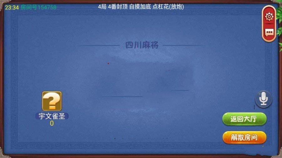 最新四川majiang整站源码下载,房卡模式,带数据库、系统模块等,游戏源码下载 棋牌游戏 第5张