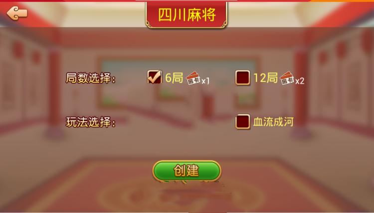 网狐6603majiang房ka类子游戏《四川majiang》(手机端+服务器+网站后台)全套完整源码 棋牌游戏 第2张