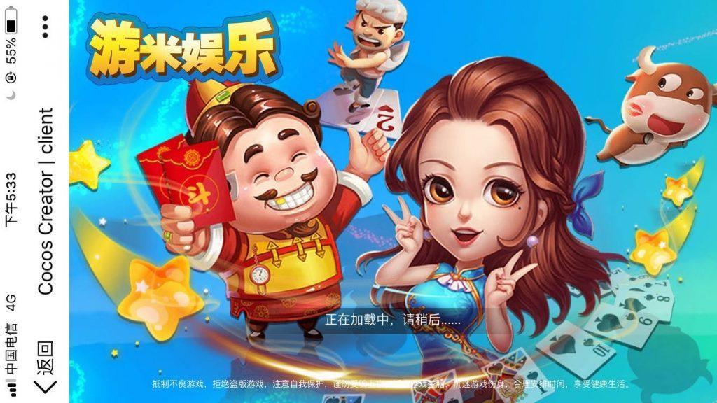 最新_游米娱乐H5源码拉霸棋paiDian玩城游戏全套源码可后台控制 棋牌游戏 第1张