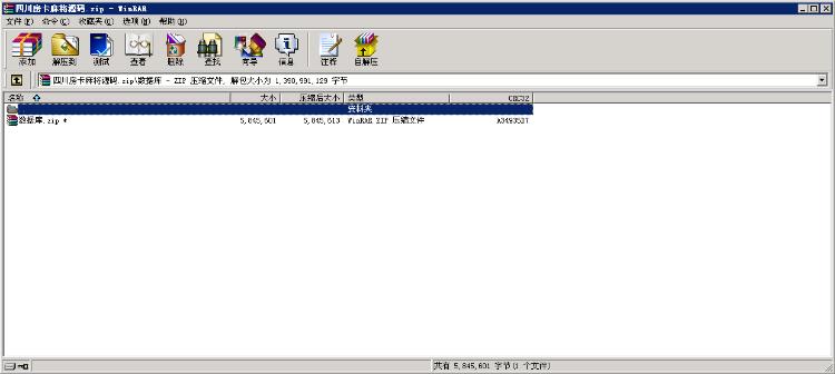 网狐6603majiang房ka类子游戏《四川majiang》(手机端+服务器+网站后台)全套完整源码 棋牌游戏 第7张
