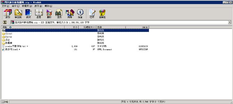 网狐6603majiang房ka类子游戏《四川majiang》(手机端+服务器+网站后台)全套完整源码 棋牌游戏 第4张