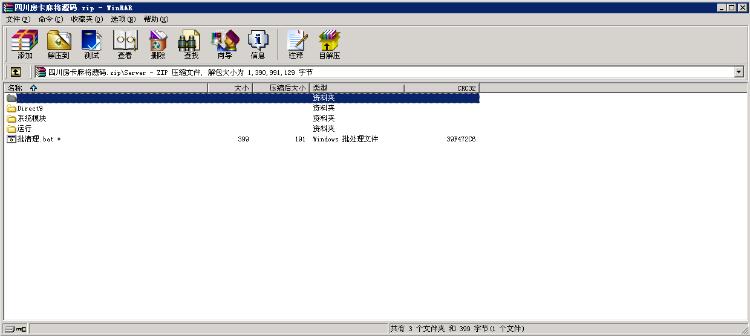 网狐6603majiang房ka类子游戏《四川majiang》(手机端+服务器+网站后台)全套完整源码 棋牌游戏 第3张