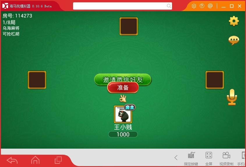 乌海房卡麻将游戏源码 支持安卓、苹果客户端 微信登陆 棋牌游戏 第3张