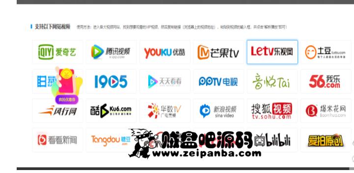 七星全网VIP解析源码下载,PHP二次开发版源码 精品源码 第2张
