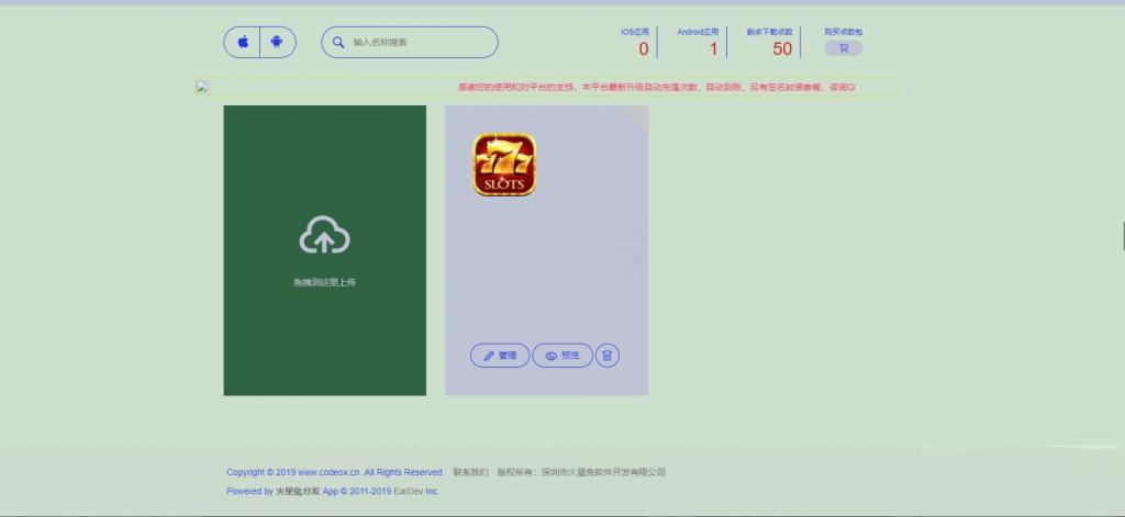 php源码_最新火星兔云分发平台源码开源版_可对接码支付_内附详细教程 精品源码 第3张