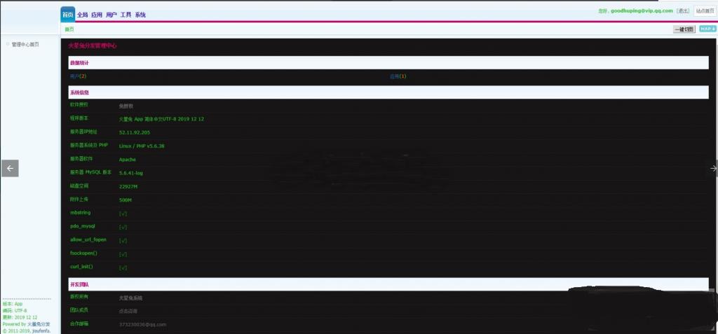 php源码_最新火星兔云分发平台源码开源版_可对接码支付_内附详细教程 精品源码 第4张