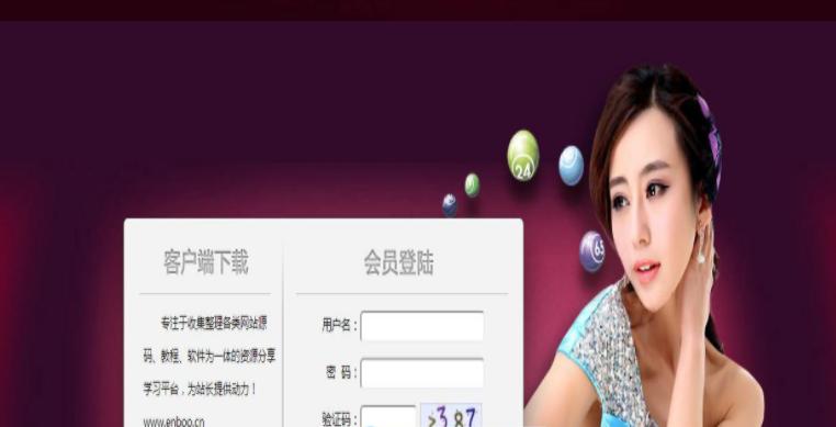 最新丽都娱乐Shi时cai网站源码|完美源码下载+服务器组件+和谐充值 棋牌游戏 第3张