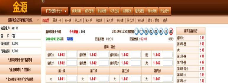 最新北京赛车+源码下载飞艇等PHP源码+内含有安装教程 棋牌游戏 第5张