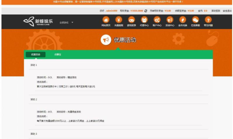新蜂时cai源码整站打包+手机版+全开源可做APP和二次开发+带源码下载采集器 棋牌游戏 第7张