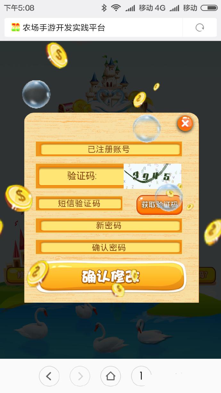 仿皮皮果乐园游戏Thinkphp天鹅城农场理财游戏源码 棋牌游戏 第3张