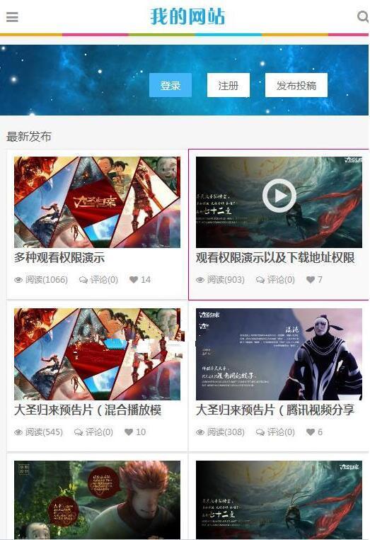92game帝国CMS电影视频在线播放网站源码 自适应手机端 精品源码 第1张