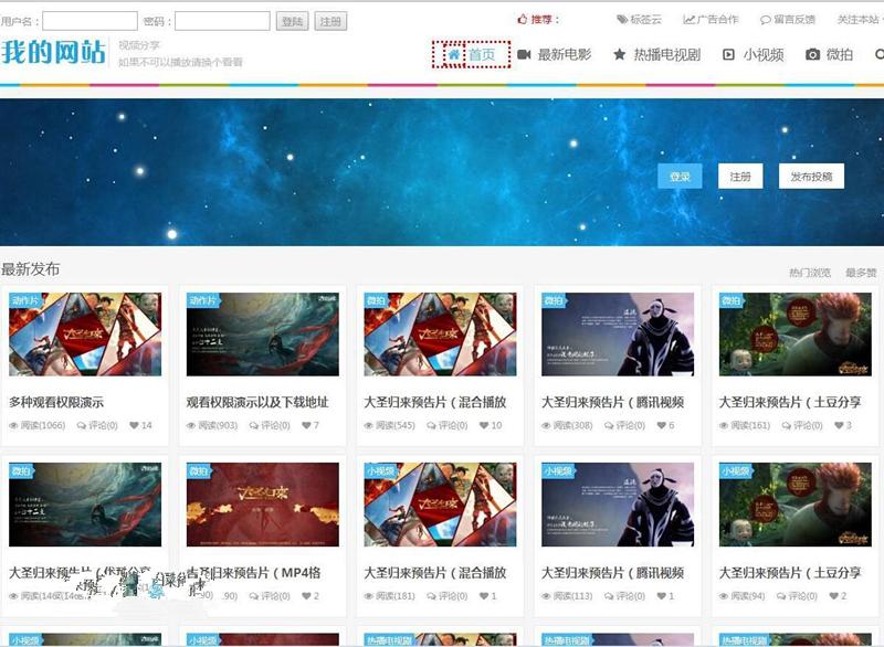 92game帝国CMS电影视频在线播放网站源码 自适应手机端 精品源码 第2张