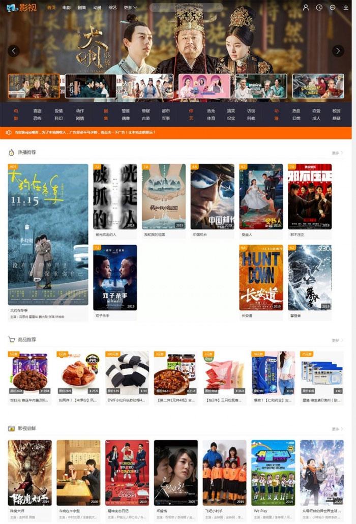 PHP在线影视电影网站源码 米酷影视系统终结版 精品源码 第1张