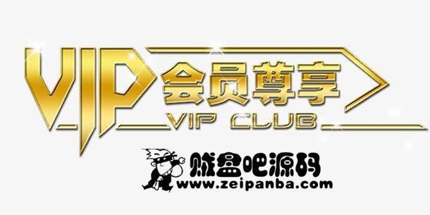 加入VIP    第1张 加入VIP