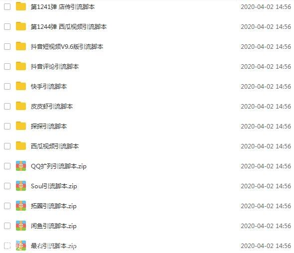 全自动引流实战广告联盟CPA操作日赚200+项目(视频课程+全套脚本) 淘商城 第4张