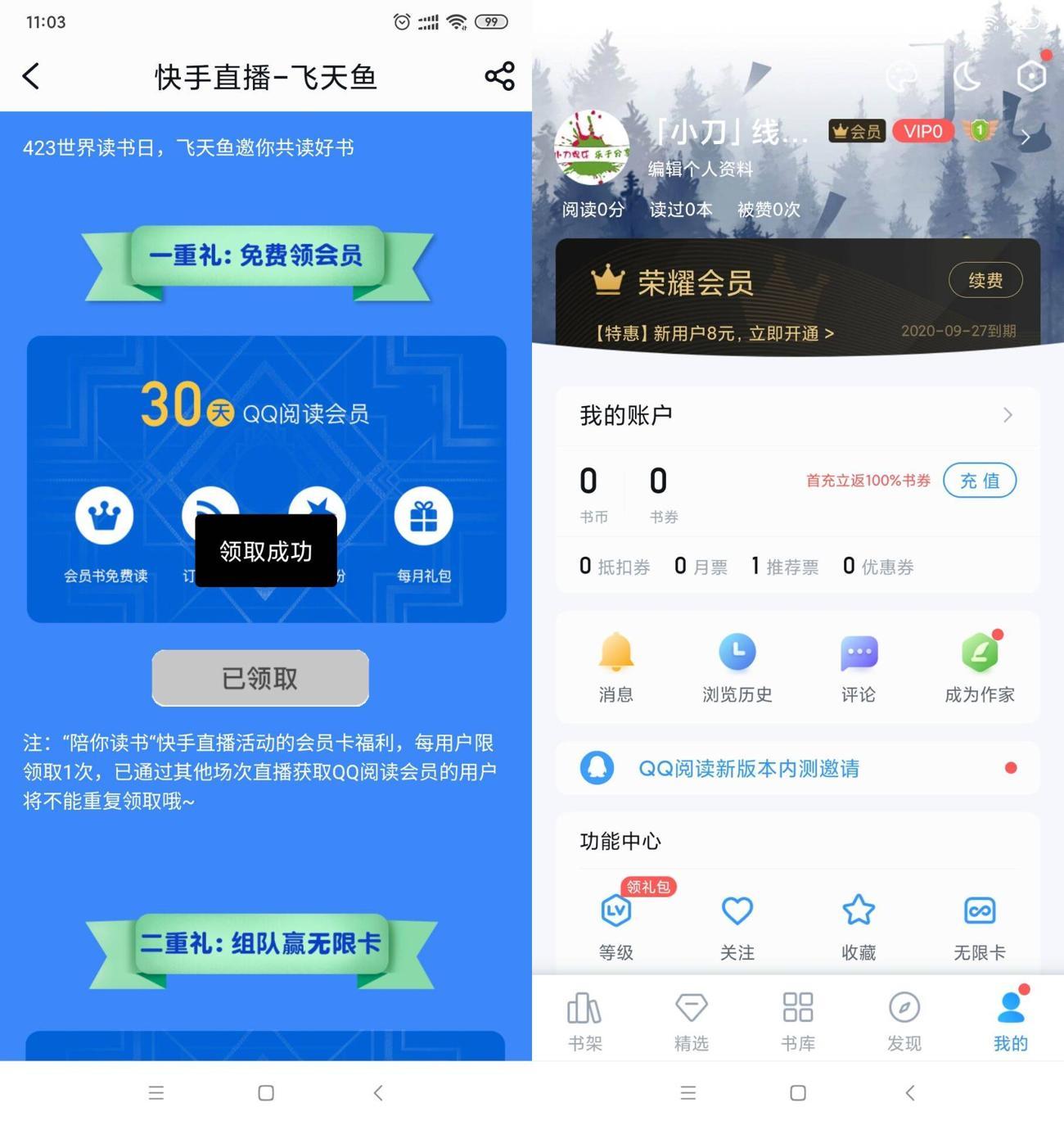 飞天鱼领取30天QQ阅读会员 活动线报 第1张