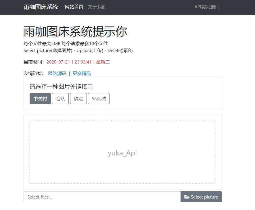 PHP简约雨咖图床系统 图床源码 图床 网站源码 精品源码  第1张  PHP简约雨咖图床系统_图床源码 精品源码