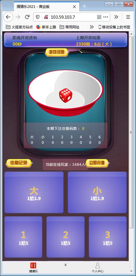 H5猜猜乐(极速骰宝)商业版+对接第三方支付【站长亲测】 棋牌游戏 第2张