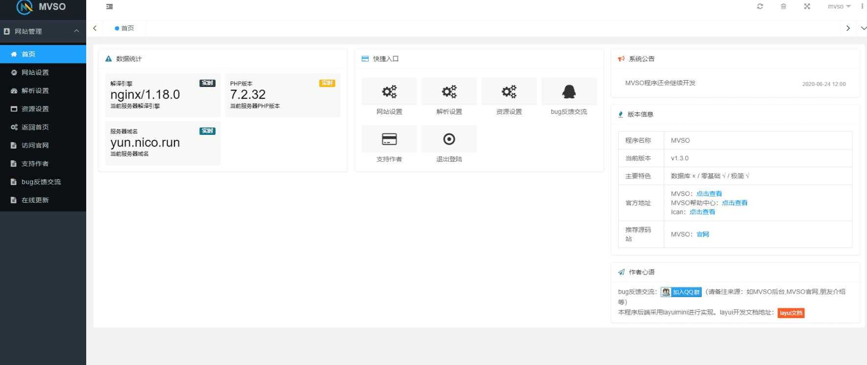 MVSO影视程序源码,影视自动采集+魔改超强SEO+自定义苹果cms资源站接口 精品源码 第2张