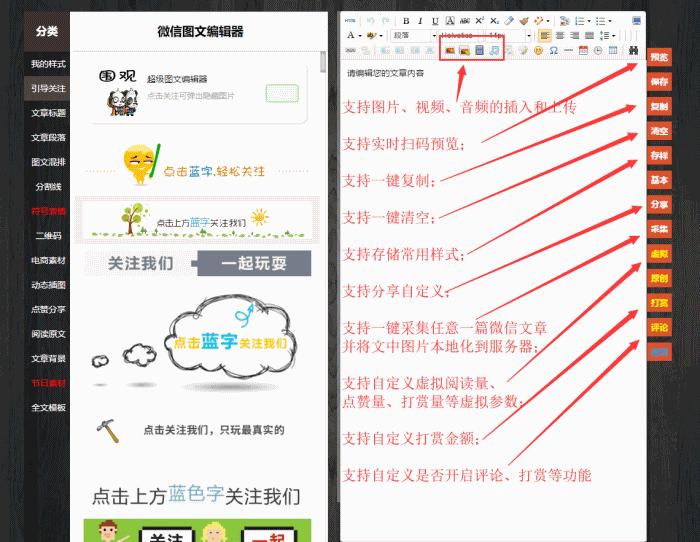 超级图文 v20.0.60 微擎微赞 第3张