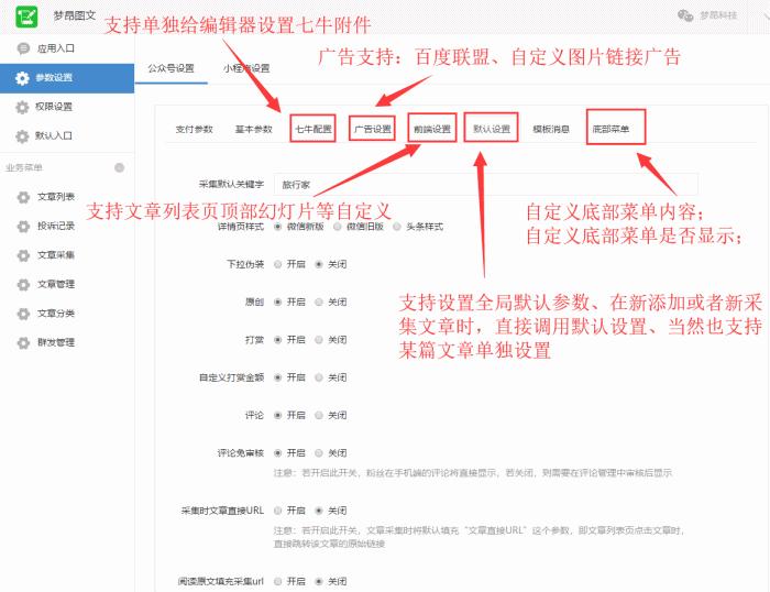 超级图文 v20.0.60 微擎微赞 第9张